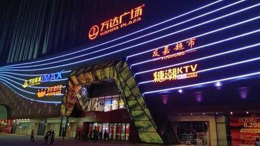 【大连】糖潮量贩KTV(开发区万达广场店)-美团