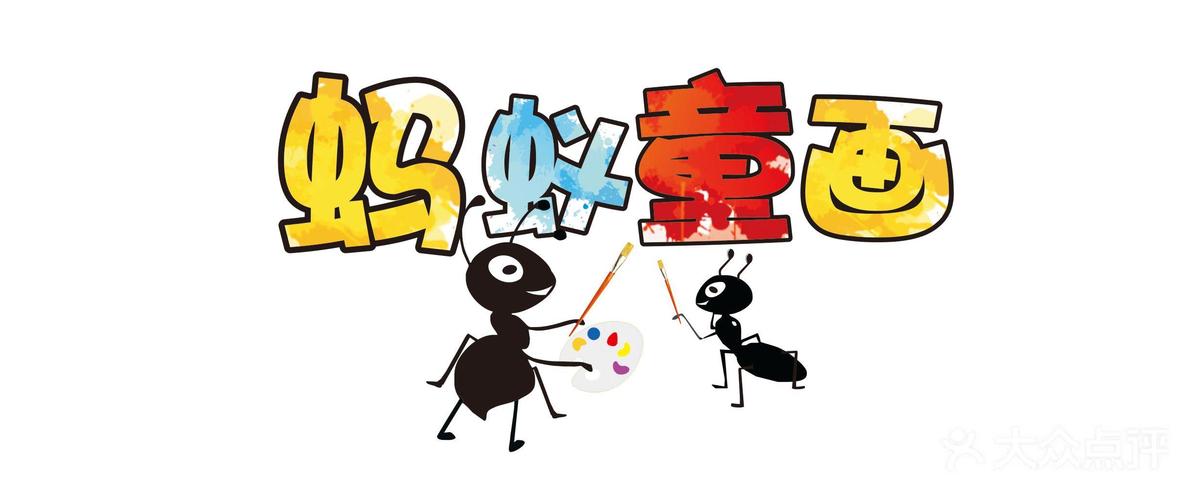 [北干] 蚂蚁童画