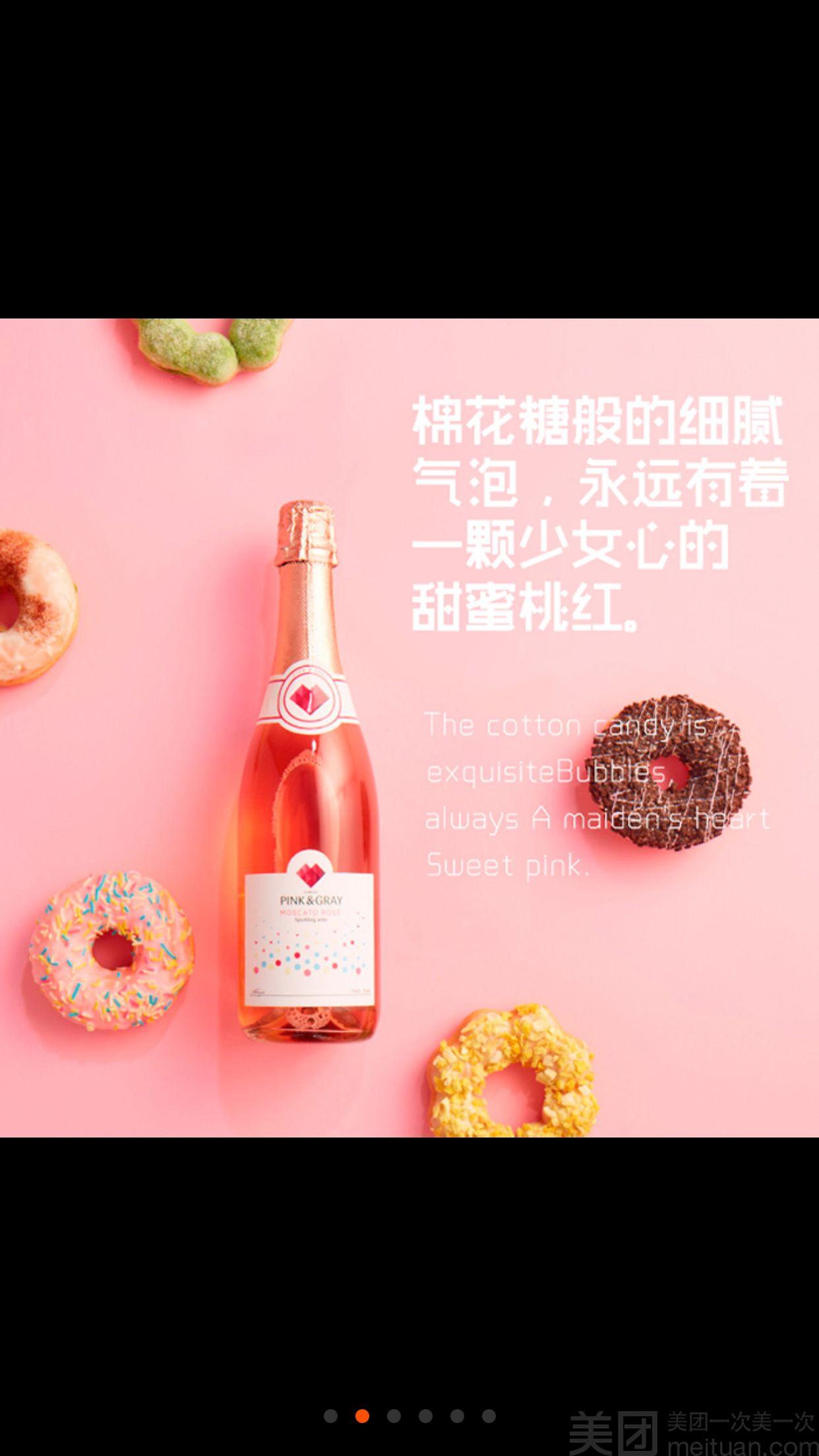 :长沙今日团购:【左岸清吧】樱桃气泡酒