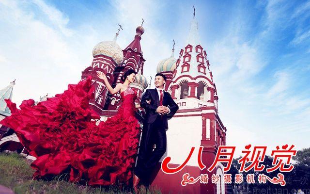 八月视觉婚纱摄影(双井店)-美团