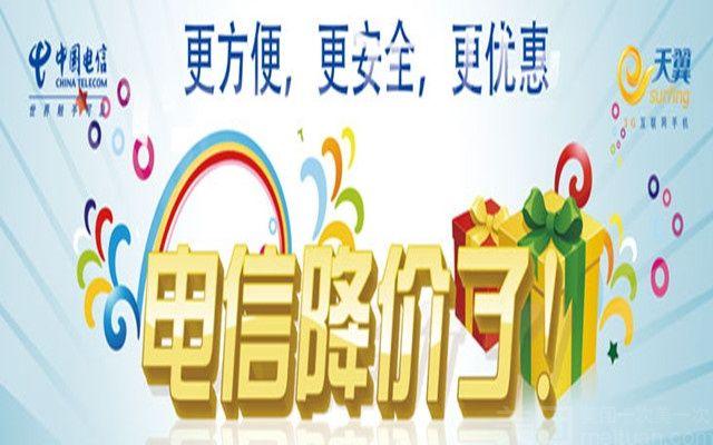 中国电信-中国电信12M光纤宽带2年,仅售1080元,价值2080元中国电信12M光纤宽带2年 !中国电信点评网办理12M光纤宽带2年,只能在大众点评团购预约,双山路营业厅办理!