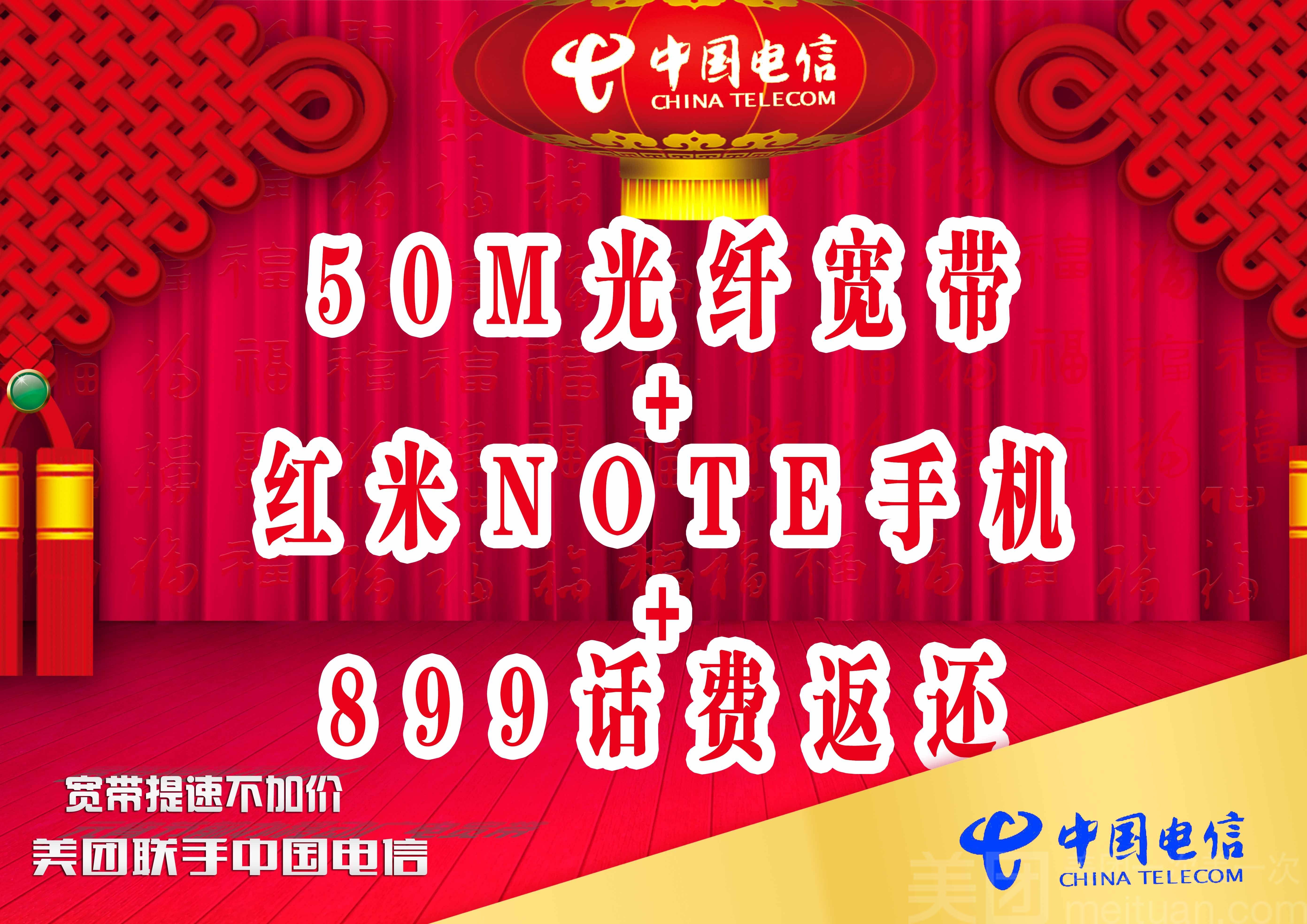 中国电信-电信宽带30M,仅售899元,价值1049元电信宽带30M,免费WiFi,免费停车位!
