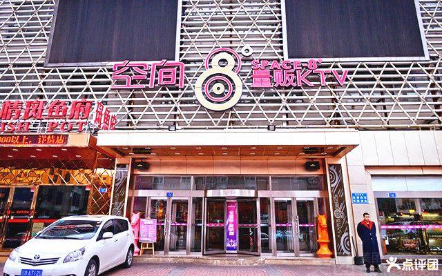 空间8度量贩KTV(新开路店)-美团