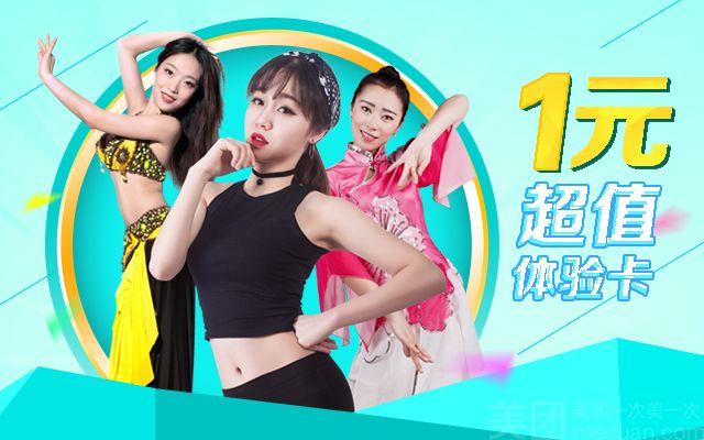 :长沙今日团购:【单色国际(连锁)舞蹈】单色舞蹈单次体验卡1张