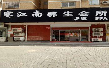 【北京】赛江南-美团