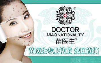 【南京】苗医生专业祛痘-美团