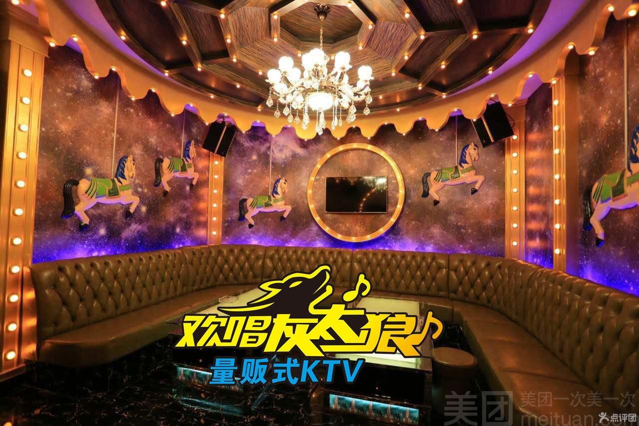欢唱灰太狼量贩式KTV-美团