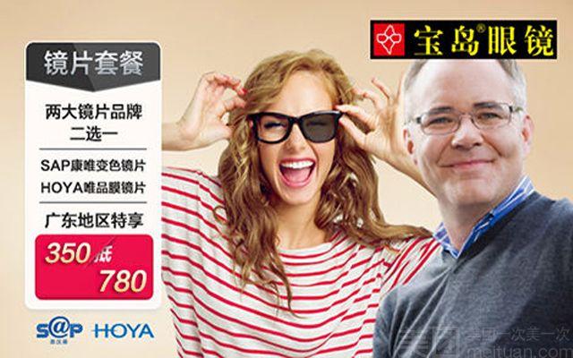 宝岛眼镜(广州百信广场店)-美团