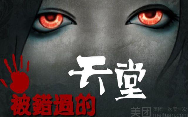 光影密室逃脱俱乐部(雍和宫店)-美团