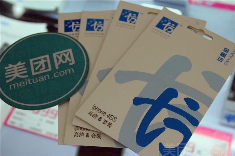 中国电信天马路营业厅-手机贴膜(高清膜),仅售1.9元,价值10元手机贴膜(高清膜),免费WiFi,免费停车位!