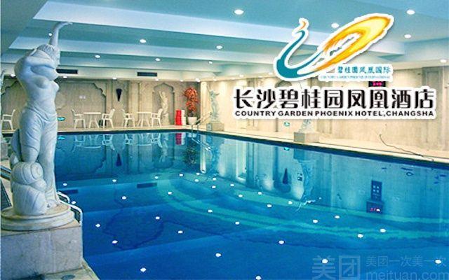 美团网:长沙今日游泳团购:【碧桂园凤凰酒店游泳馆】单人20次健身游泳