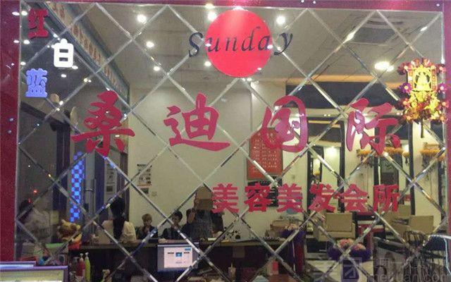 桑迪国际发型创作中心-美团