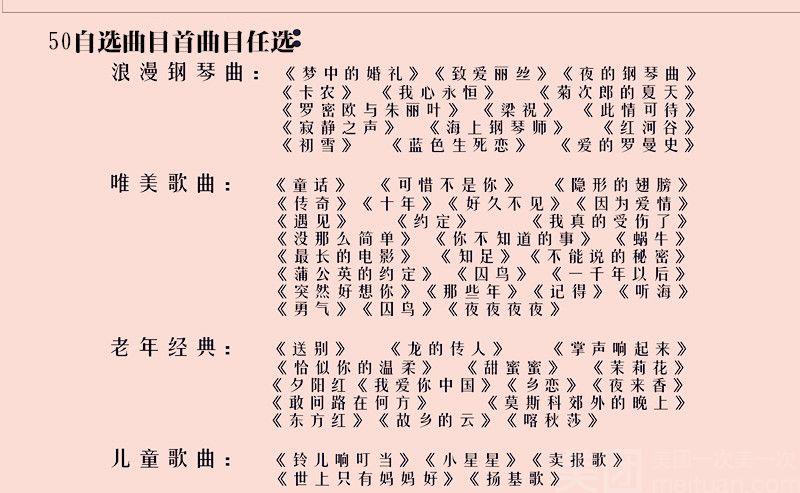 儿歌卖报歌电子琴考级简谱歌谱