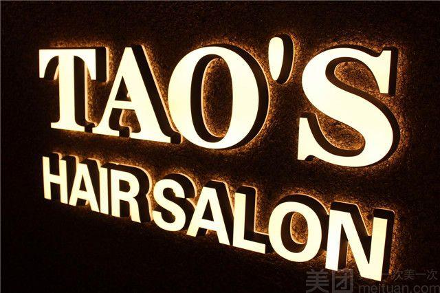 Tao's 美发沙龙-美团