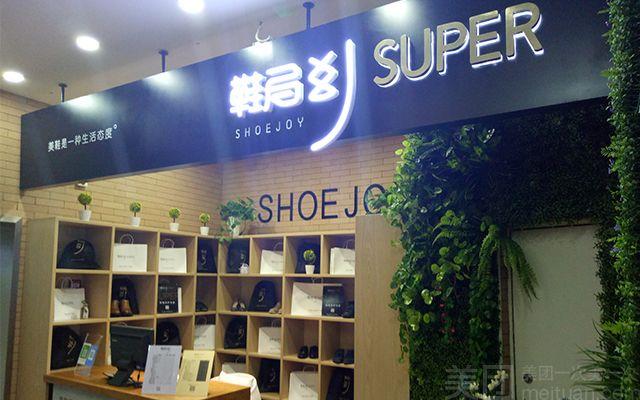 鞋局super(金鹰店)-美团