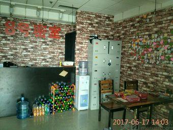 8号密室(东昌西路店)