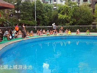 东湖上城游泳池