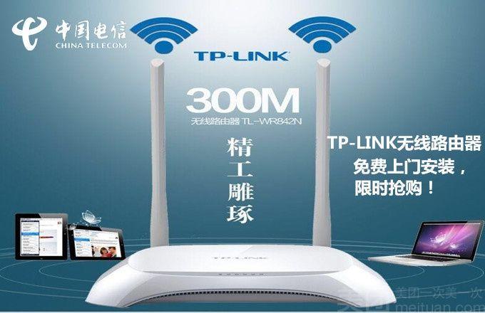 中国电信营业厅-TP-LINK无线路由器上门安装,仅售99元,价值180元TP-LINK无线路由器上门安装,免费停车位!
