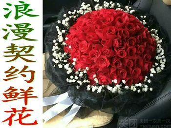 【博兴等】浪漫契约鲜花-美团