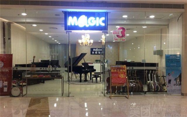 【米格琴行团购】广州米格琴行-乐器体验团购优惠券图片