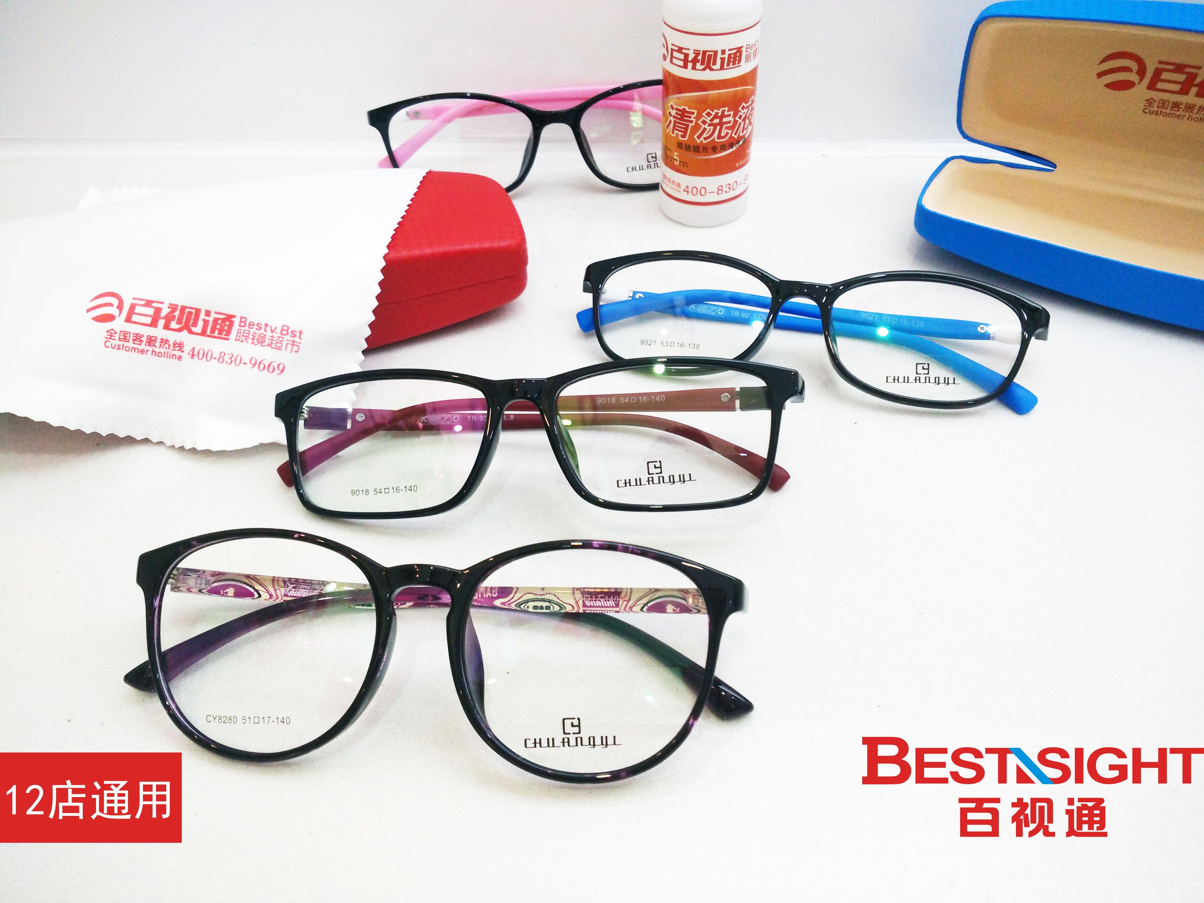 :长沙今日团购:【百视通眼镜超市】超值配镜套餐二