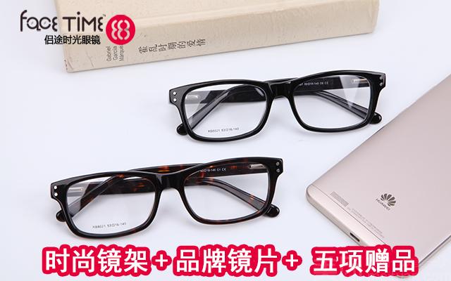 FaceTime侣途时光眼镜(西乡店)-美团