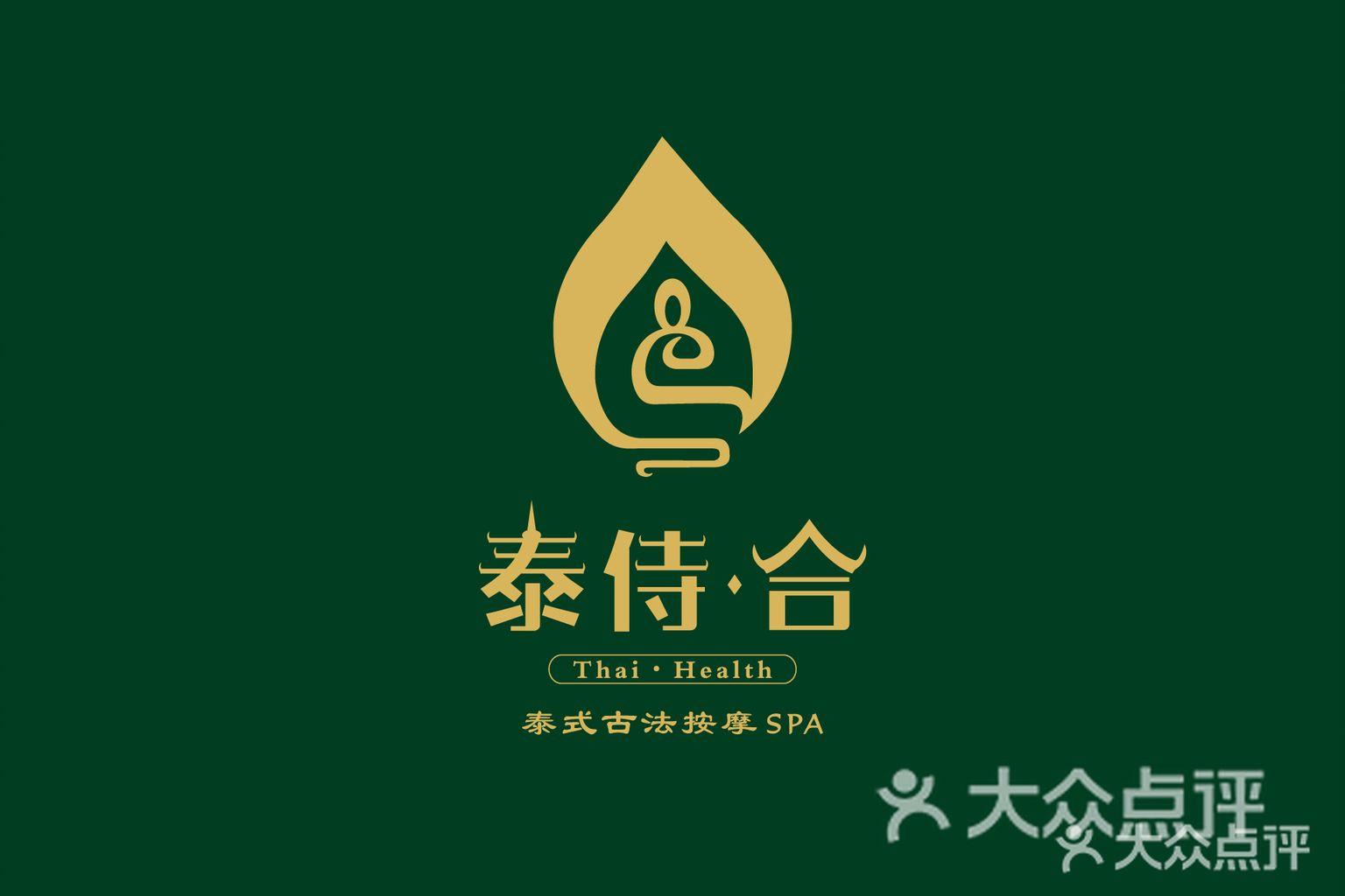 [2店通用] 泰侍合・泰式古法按摩spa