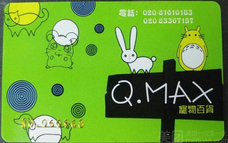 QMAX宠物百货(北京路店)-美团
