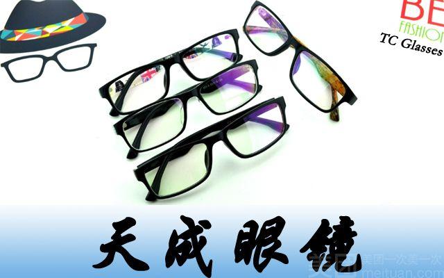 天成眼镜-美团