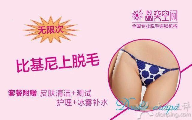 晶奕空间专业脱毛连锁机构(广州五月花广场店)-美团