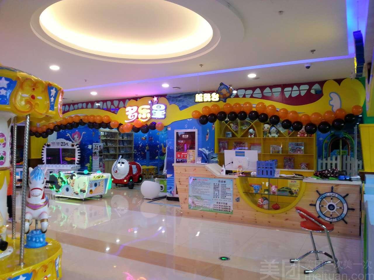 多乐星儿童乐园(唐延中心城店)-美团