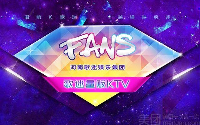 歌迷量贩KTV(文化路店)-美团