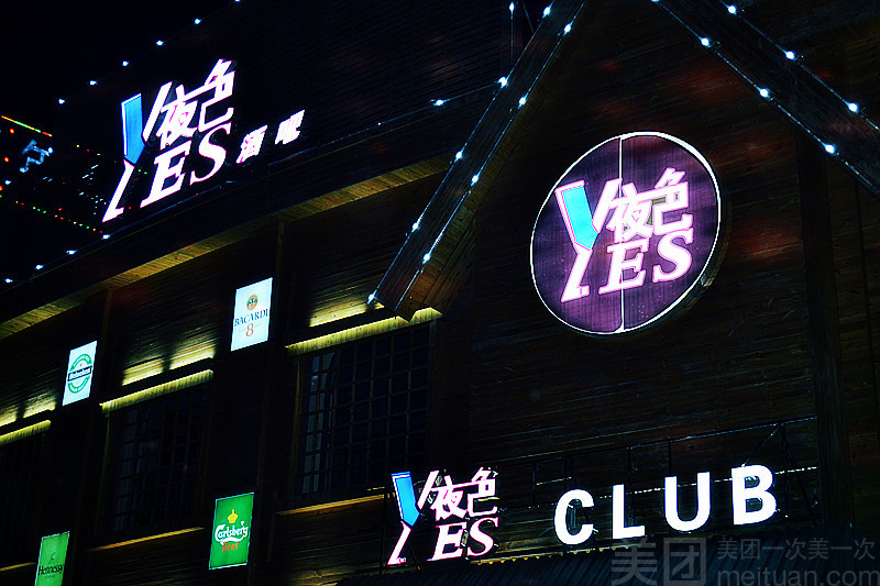 夜色club-美团