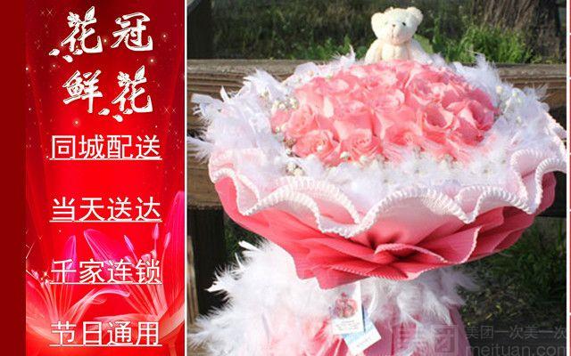 花冠鲜花(安丘心相约花坊)-美团
