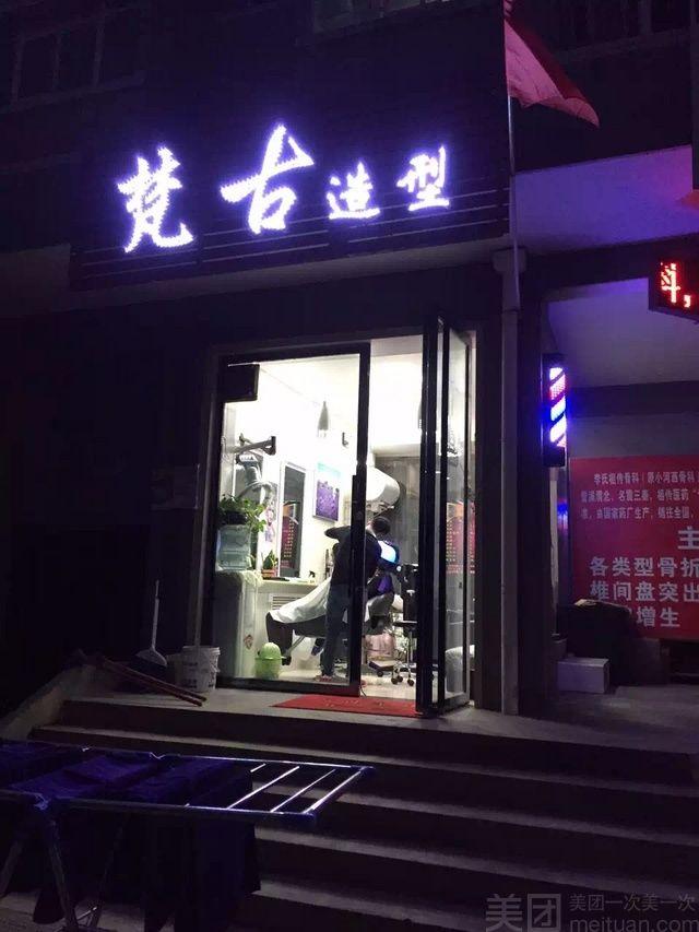 梵古造型(澄城店)