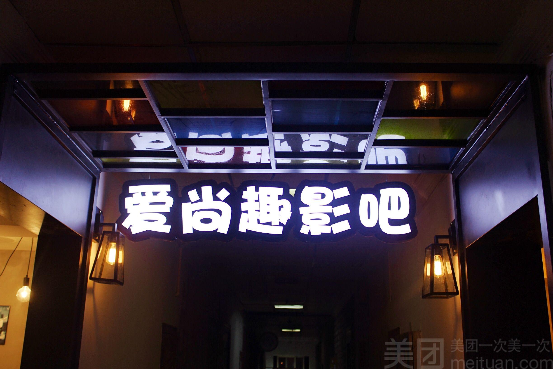 美团网:长沙今日电影团购:【爱尚趣影吧】4-6人豪华无缝切换电影+k歌+xbox+工作日看一送一包厢