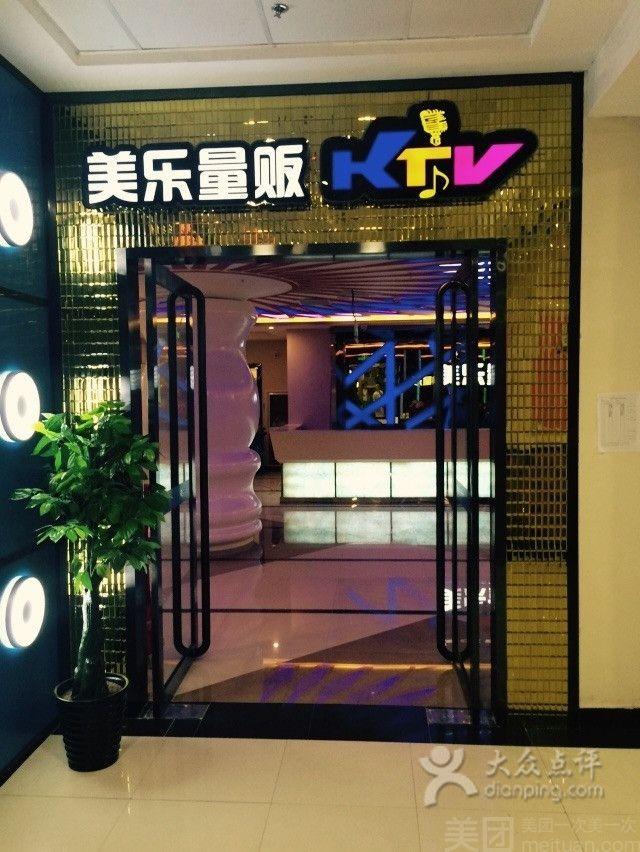 美乐量贩式主题KTV-美团
