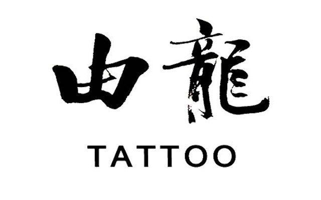 由龙纹身(由龙纹身2号工作室)-美团