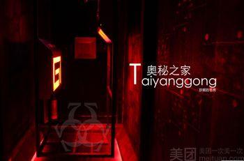【北京】奥秘之家密室逃脱-美团
