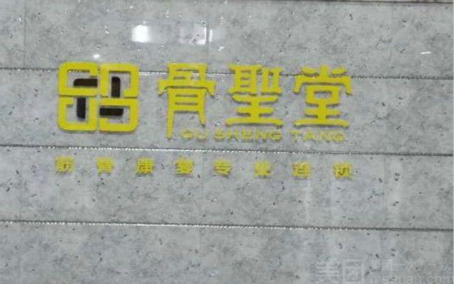 :长沙今日钱柜娱乐官网:【骨圣堂(万家丽)】颈肩+腰椎调理拔罐艾灸套餐