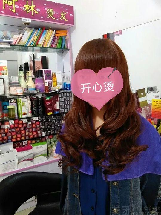 【阿林美发团购】阿林美发-阿林美发韩国光泽烫团购图片