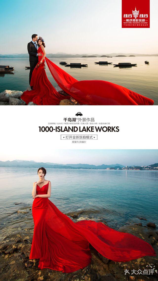 [千岛湖水下古城] 千岛湖纽约纽约婚纱摄影