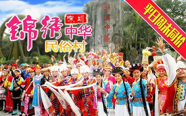 锦绣中华民俗文化村-美团