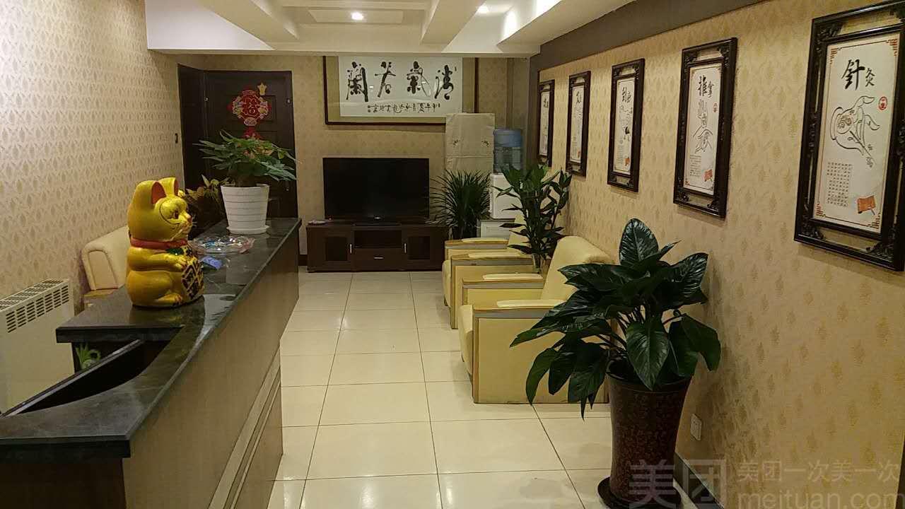 华阳中医理疗馆
