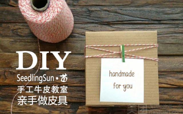 SeedlingSun苗手作工坊(沈阳大悦城店)-美团