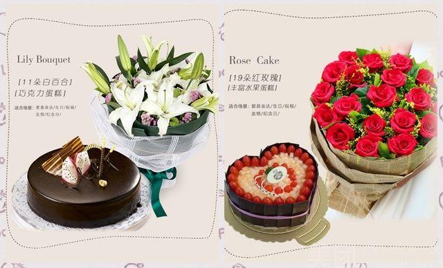 :长沙今日团购:【绿韵花艺】鲜花蛋糕组合5选1