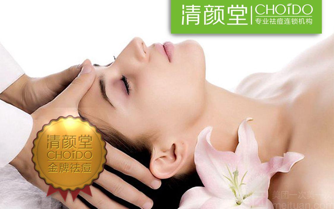 清颜堂专业祛痘(北京公主坟店)-美团