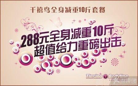 千禧鸟国际减肥(西安凤城六路店)-美团