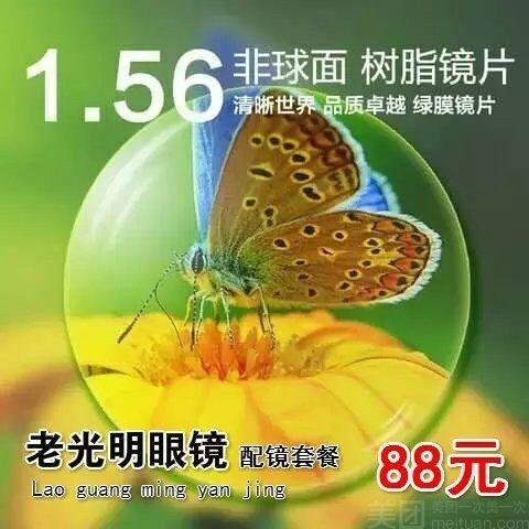 老光明眼镜(华东1店)-美团