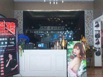 苏苏鑫美容机构连锁(巫溪店)